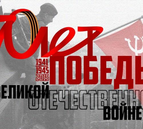 победа-70