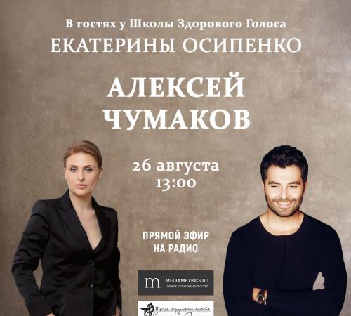 chumakov_osipenko (1)