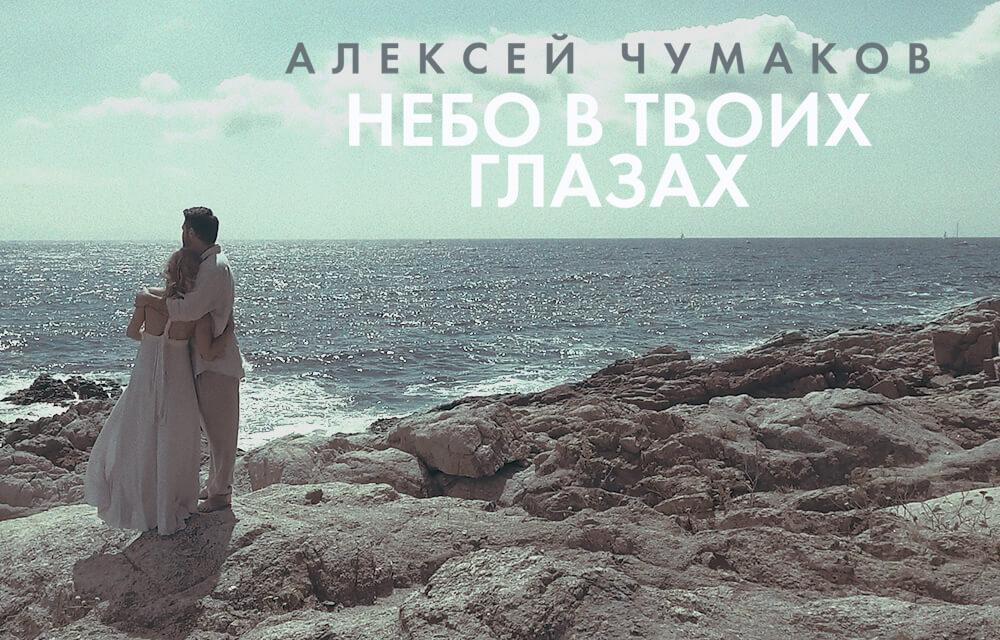Chumakov_1000kh640 (1)