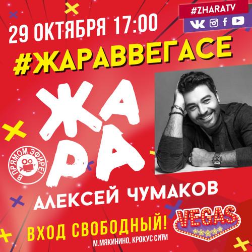zharavegas_291017_INSTA_chumakov