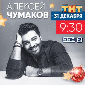 Chumakov-TNT-31-dekabrya