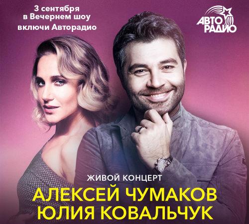 Chumakov_Kovalchuk