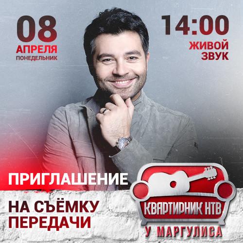 8-aprelya-Kvartirnik-NTV (1)