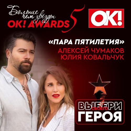 OK_33_Awards_Chumakov_Kovalchuk_v4