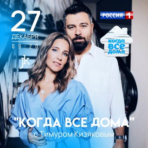 Kogda_vse_doma (1)
