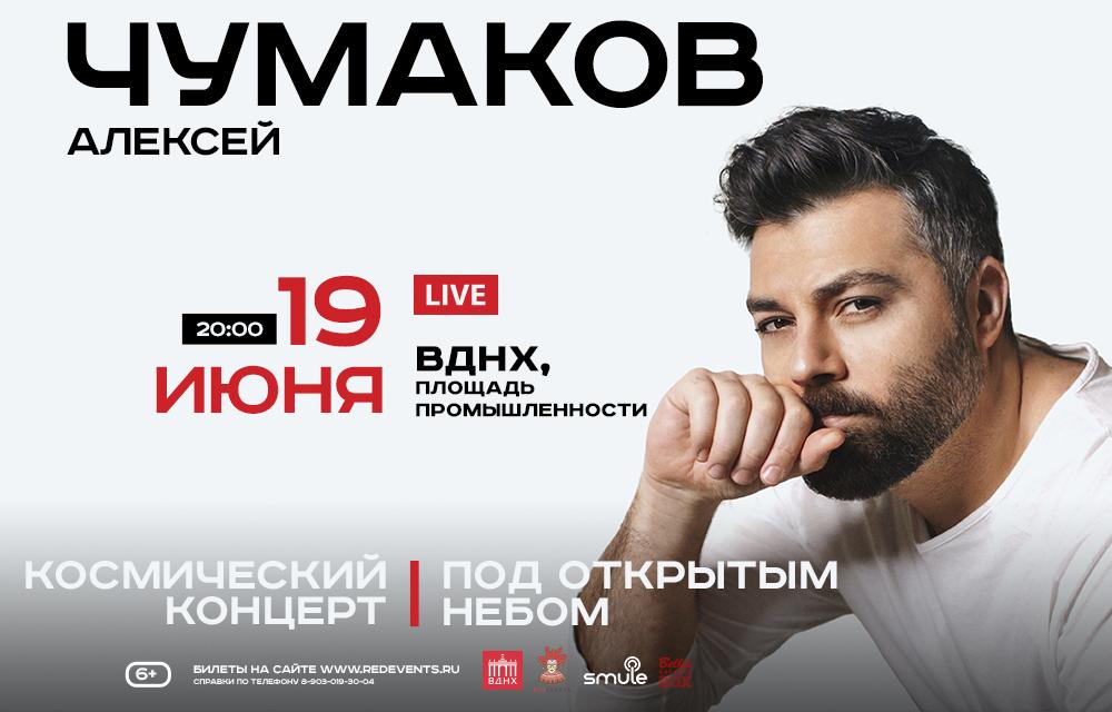 Chumakov_1000kh640