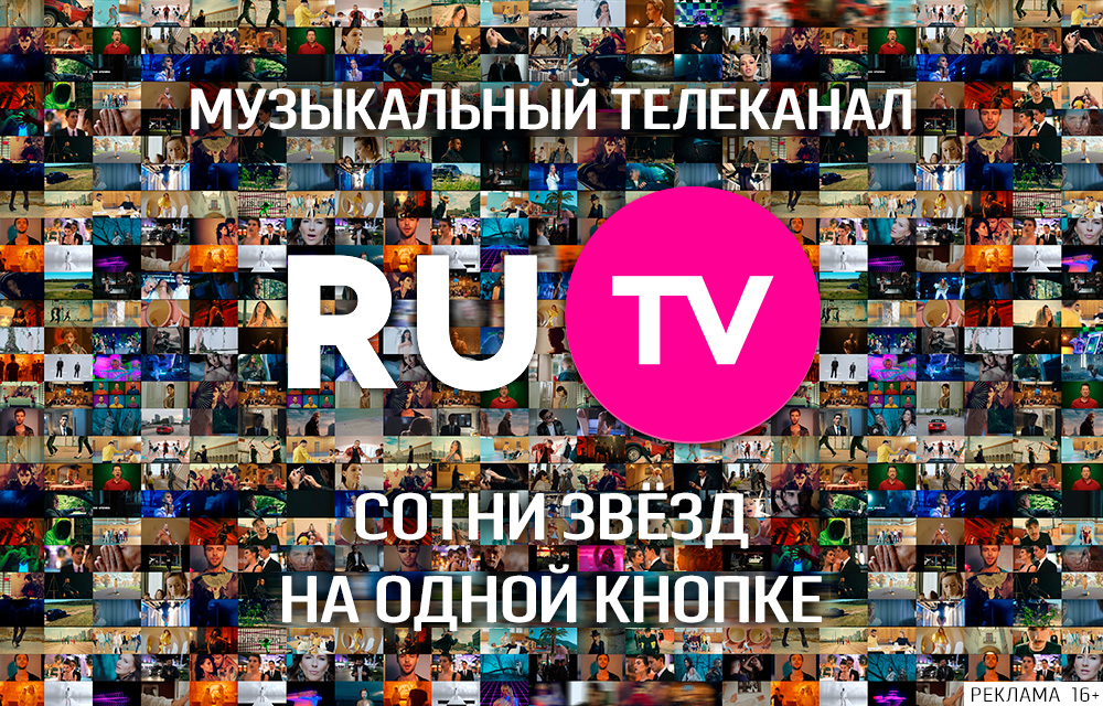 rutv_1000x640 баннер для сайта Чумакова